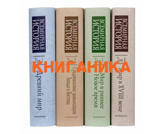 Всемирная история в 6 томах