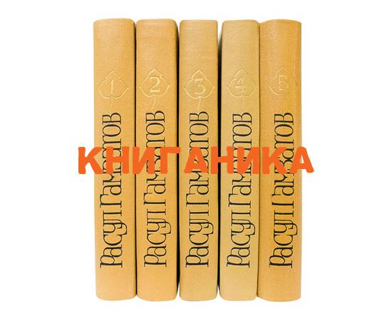 Гамзатов Р. Собрание сочинений в 5 томах