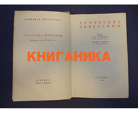 Греческие эпиграммы (Academia)