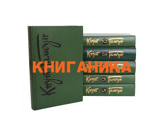 Гамсун К. Собрание сочинений в 6 томах