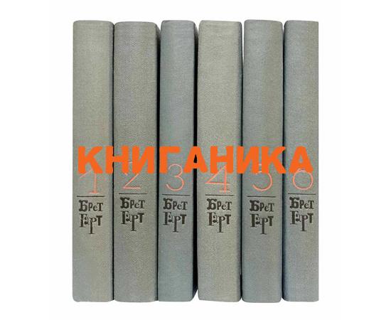 Гарт Б. Собрание сочинений в 6 томах