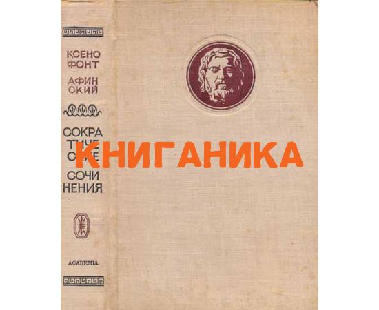Ксенофонт Сократические сочинения