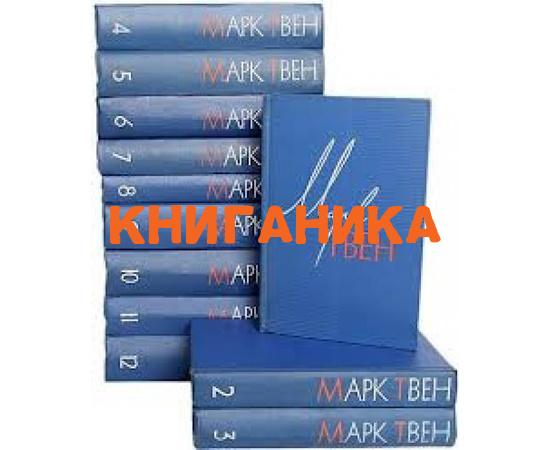 Твен М. Собрание сочинений в 12 томах