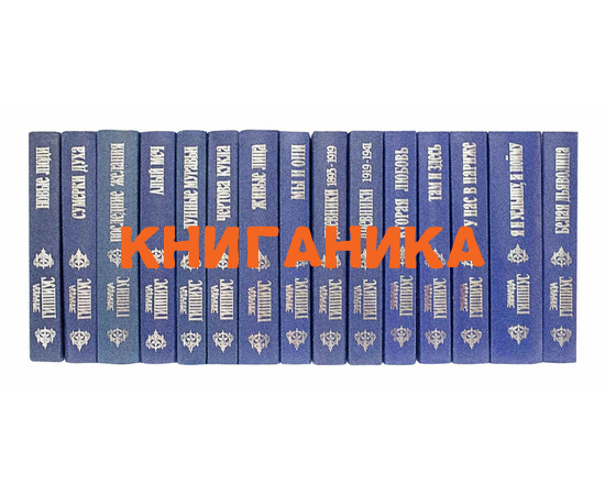 Гиппиус З. Собрание сочинений в 15 томах