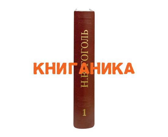 Гоголь Н.В. Полное собрание сочинений и писем в 23 томах. Том 1