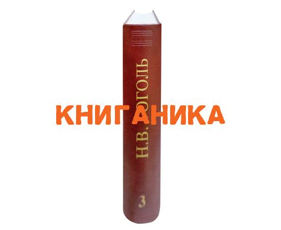 Гоголь Н.В. Полное собрание сочинений и писем в 23 томах. Том 3