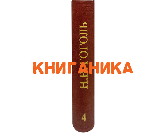 Гоголь Н.В. Полное собрание сочинений и писем в 23 томах. Том 4