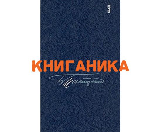 Пастернак Б.Л. Собрание сочинений в 5 томах