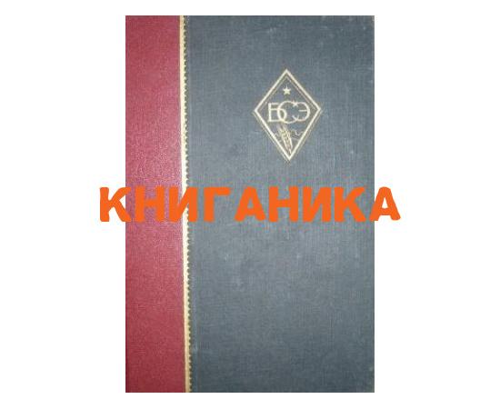 Большая советская энциклопедия в 65 томах