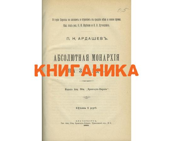 Ардашев. П. Н. Абсолютная монархия на Западе.