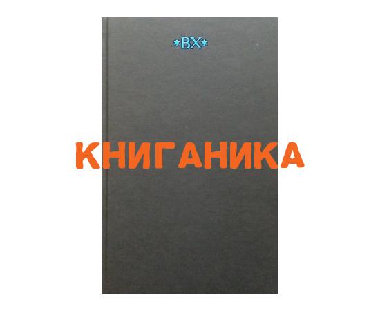 Хлебников В. Собрание сочинений в 6 томах
