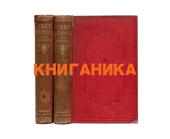 Dixon W.H. Свободная Россия. В 2-х томах. На английском языке.