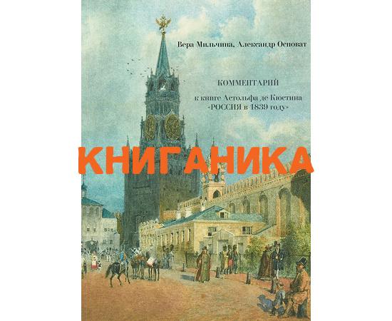 Астольф де Кюстин Россия в 1839 в 2 томах