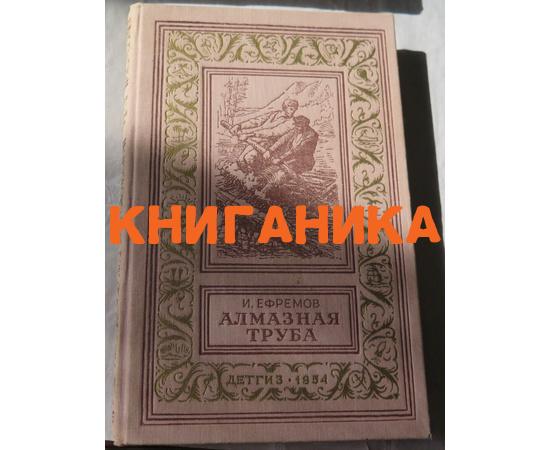 Ефремов И.А. Алмазная труба
