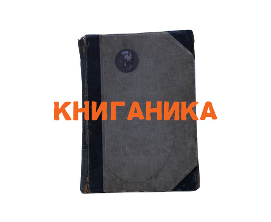 Пушкин А.С. Библиотека великих писателей Том 2