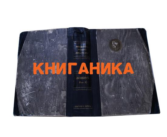 Пушкин А.С Библиотека великих писателей Том 3
