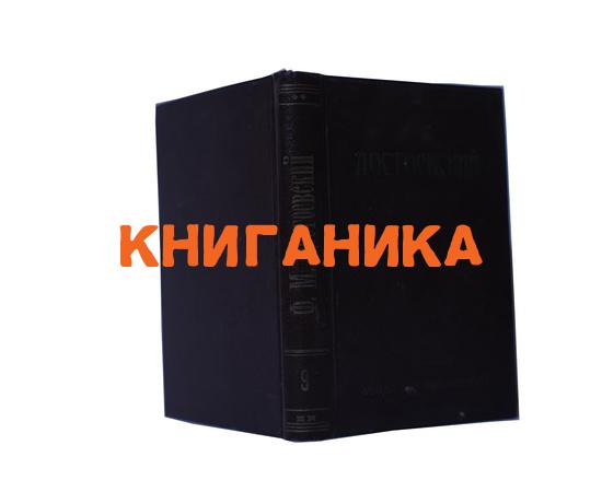 Достоевский Ф.М. Полное собрание сочинений Том 9 Критические статьи