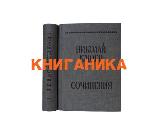 Клюев Н.А. Сочинения в 2 томах (комплект из 2 книг)