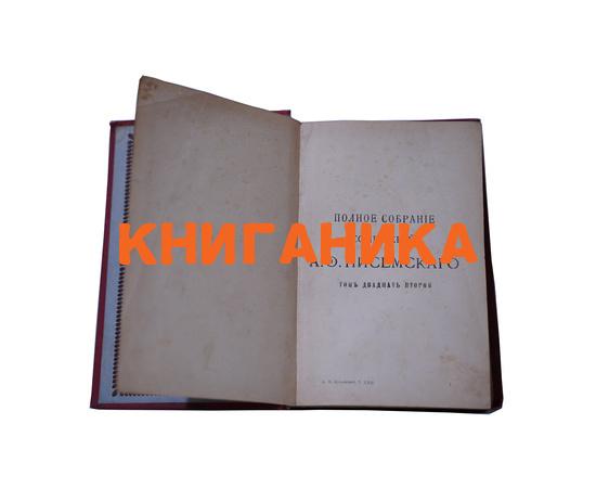Писемский А.Ф. Полное собрание сочинений в 24 томах. Том 22
