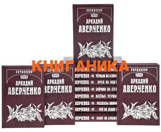 Аверченко А.Т. Собрание сочинений в 13 томах