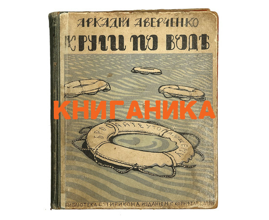 Аверченко А.Т. Рассказы (юмористические) в 3 книгах
