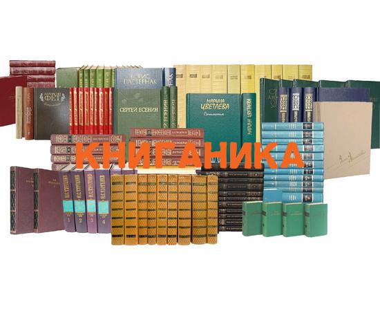 Собрания сочинений Библиотека из 137 томов