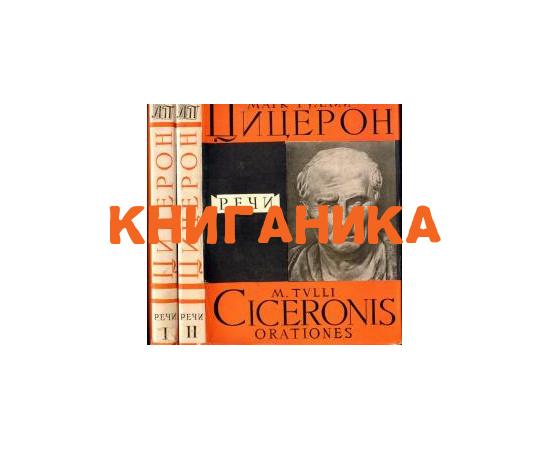 Цицерон Речи в 2 томах
