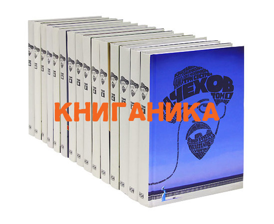 Чехов А.П. Собрание сочинений в 15 томах