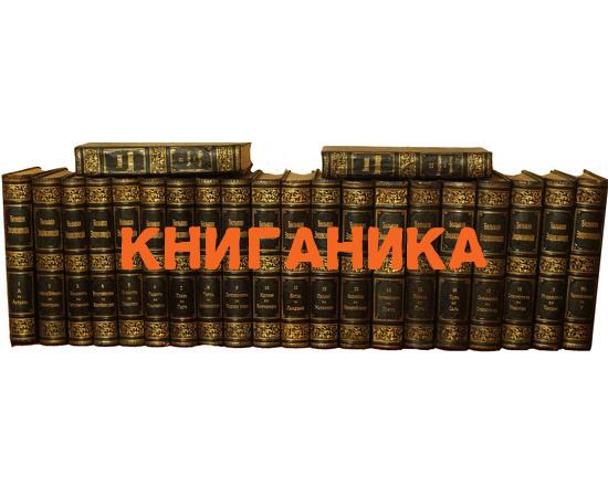 Большая Энциклопедия в 22 томах под ред. Южакова С.Н. (энциклопедия Южакова)