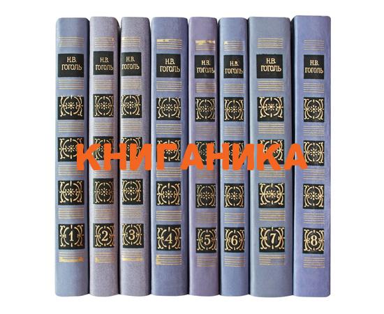 Гоголь Н.В. Собрание сочинений в 8 томах