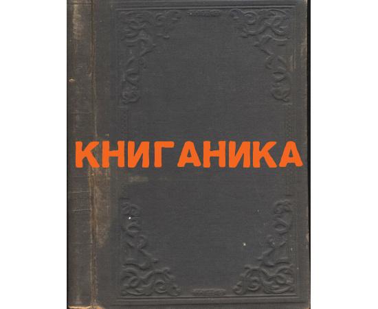 Аксаков И.С. Сборник стихотворений.