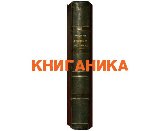 Аксаков С.Т. Записки ружейного охотника Оренбургской губернии