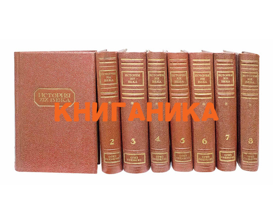 Лависс, Рамбо История XIX века в 8 томах