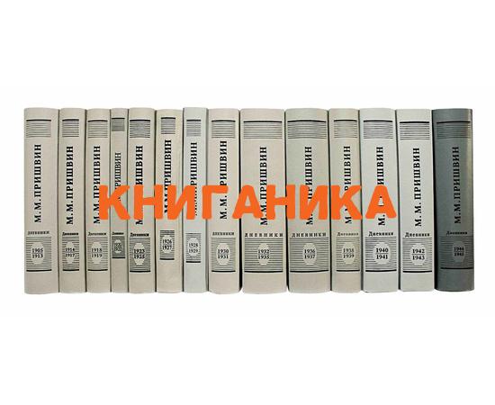 Пришвин М.М. Дневники (полный комплект)