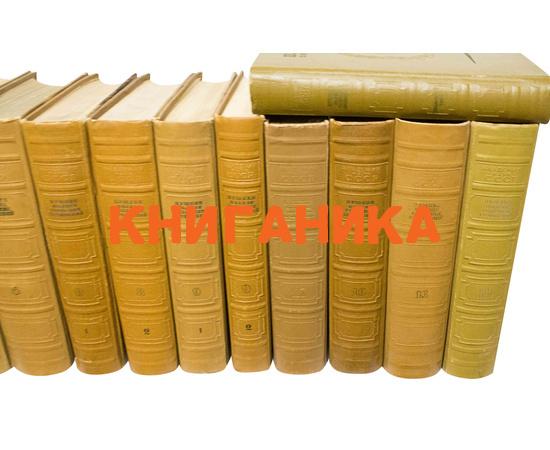 Пушкин А.С. Полное собрание сочинений в 16 томах, 21 книге + дополнительный том