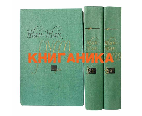 Руссо Избарнные произведения в 3 томах