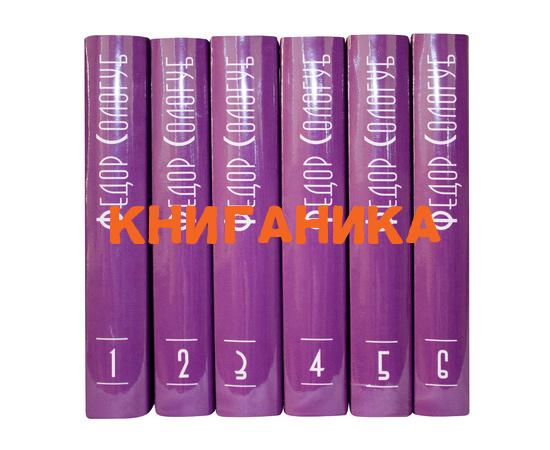 Сологуб Ф. Собрание сочинений в 6 томах