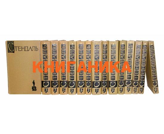 Стендаль Собрание сочинений в 15 томах