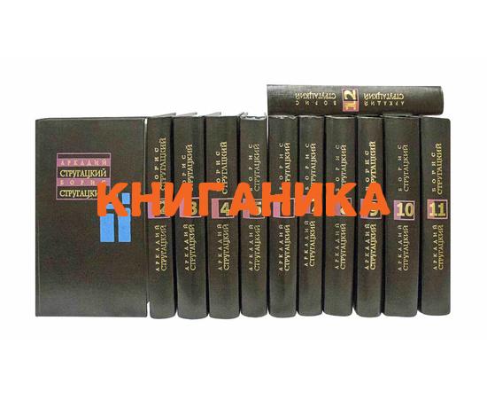Стругацкие Собрание сочинений в 12 томах