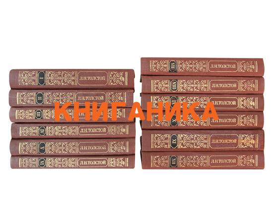 Толстой Л.Н. Собрание сочинений в 12 томах