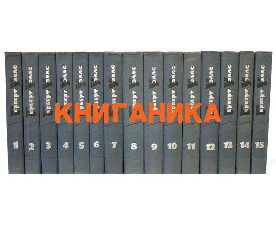 Уэллс Г.Д. Собрание сочинений в 15 томах