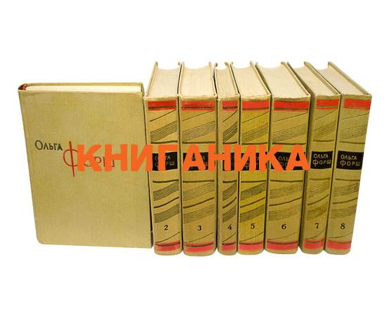 Форш О. Собрание сочинений в 8 томах