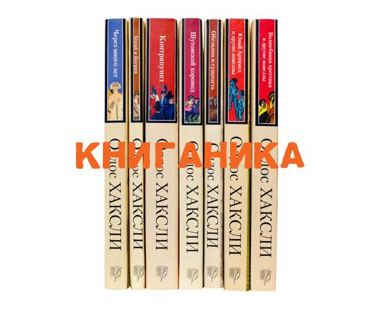 Хаксли О. Собрание сочинений в 4 томах