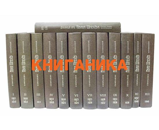 Шмелев И. Собрание сочинений в 12 томах