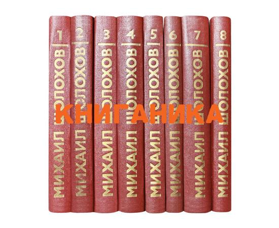 Шолохов М.А. Собрание сочинений в 8 томах 1985 года