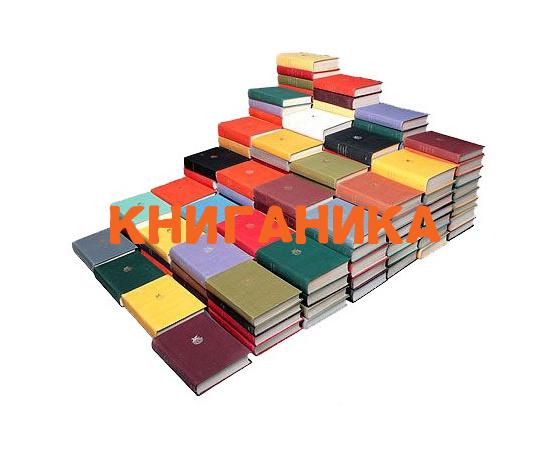 Библиотека всемирной литературы (БВЛ) в 200 томах (без суперобложек)