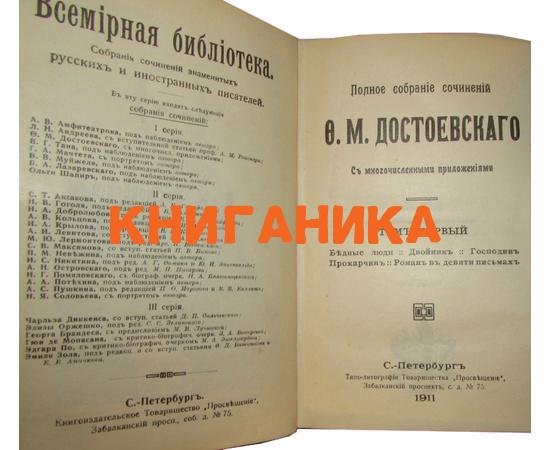 Достоевский Ф.М. Полное собрание сочинений в 21 томах