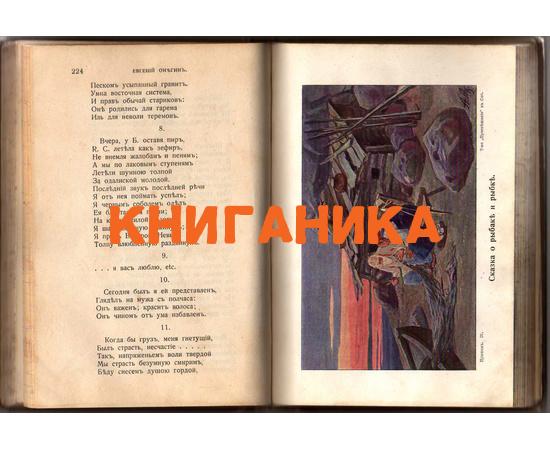 Пушкин А.С. Сочинения в 8 томах