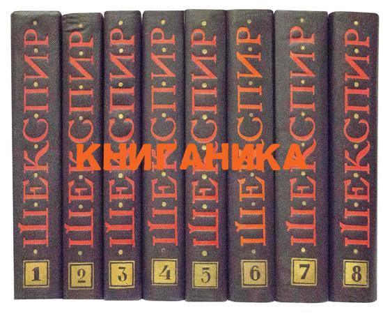 Шекспир В. Полное собрание сочинений в 8 томах (без суперобложек)