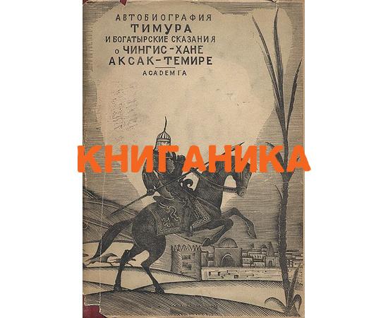 Автобиография Тимура - Богатырские сказания о Чингиз-Хане и Аксак-Темире